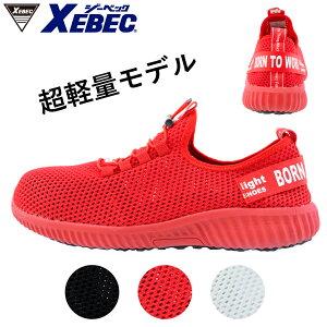 セーフティシューズ 8541225.0cm-28.0cmXEBEC 安全靴 作業靴 靴ひも 靴紐 ゴム 紐 スリッポン 新商品 先芯あり 樹脂先芯 オールシングル メッシュ クッション 軽量 かかとが踏める かっこいい おし