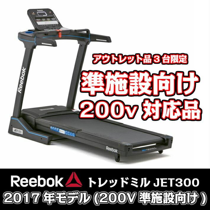 [限定2台 アウトレット品]Reebok家庭用トレッドミル JET300(220-240V:施設向け)