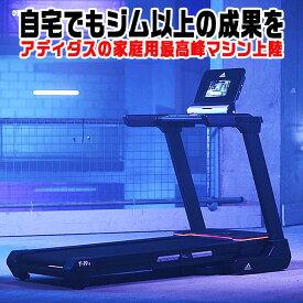 【組立無料+送料無料+マット付】アディダスのトレッドミル日本初上陸!WiFiで動画も!静かで安心&保証も充実!業務用レベルの極上家庭用ランニングマシン(ルームランナー) adidas-T19X 静音&電動