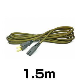 非メッキメガネ電源ケーブル【長さ】1.5m