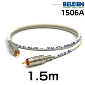 BELDEN ベルデン 1506A 【長さ】1.5m