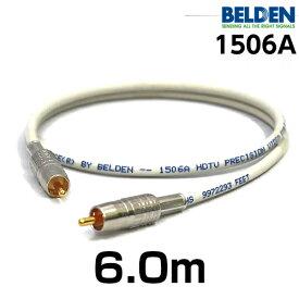 BELDEN ベルデン 1506A 【長さ】6.0m