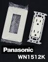 「スーパーセール期間中12月5日〜10日限定」「全商品送料無料&P10倍!!」Panasonic パナソニック壁コンセント埋込接…