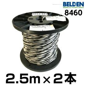 BELDEN ベルデン 8460【長さ】2.5m【本数】1組 (2本 )【太さ】18GA