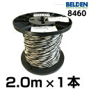 BELDEN ベルデン 8460【長さ】2.0m【本数】1本 【太さ】18GA