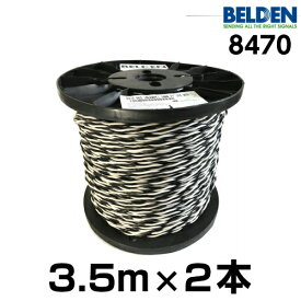 BELDEN ベルデン 8470【長さ】3.5m【本数】1組 (2本 )【太さ】16GA