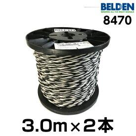 BELDEN ベルデン 8470【長さ】3.0m【本数】1組 (2本 )【太さ】16GA