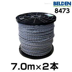 BELDEN ベルデン 8473【長さ】7.0m【本数】1組 (2本 )【太さ】14GA