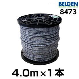 BELDEN ベルデン 8473【長さ】4.0m【本数】1本【太さ】14GA