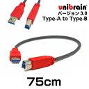 unibrain(ユニブレイン)USB3.0ケーブル標準Bタイプ【長さ】75cm