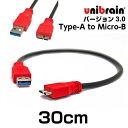 unibrain(ユニブレイン)USB3.0ケーブルマイクロBタイプ【長さ】30cm