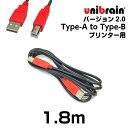 unibrain(ユニブレイン)プリンター用最速USB2.0ケーブル【長さ】1.8m