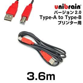 unibrain(ユニブレイン)プリンター用最速USB2.0ケーブル【長さ】3.6m