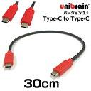 unibrain(ユニブレイン)USB3.1ケーブルType-C to Type-C【長さ】30cm