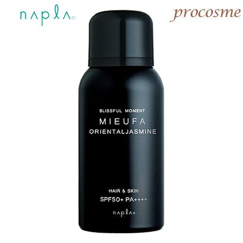 ナプラ ミーファ フレグランス UVスプレー オリエンタルジャスミン 80g 日焼け止めスプレー SPF50+ PA++++