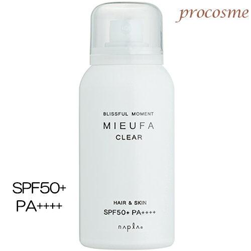 ナプラ ミーファ フレグランス UVスプレー クリア 無香料 日焼け止めスプレー SPF50+ PA++++
