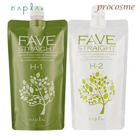 ナプラ フェーヴ ストレート H (ハードタイプ) 縮毛矯正剤 1剤・2剤 各400g