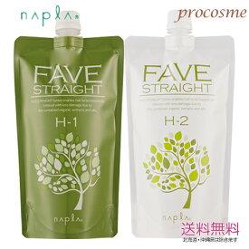【送料無料】ナプラ フェーヴ ストレート H (ハードタイプ) 縮毛矯正剤 1剤・2剤 各400g