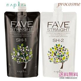 【送料無料】ナプラ フェーヴ ストレート SH (スーパーハードタイプ) 縮毛矯正剤 1剤・2剤 各400g