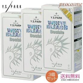 【送料無料】【3箱セット】Y.S.PARK YSパーク ホワイトブリーチ ダブル ワイ・エス・パーク