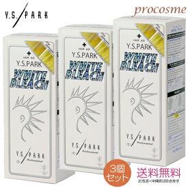 【送料無料】【3箱セット】Y.S.PARK YSパーク ホワイトブリーチ シングル ワイ・エス・パーク