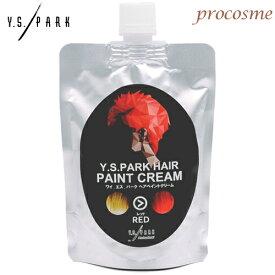 YSパーク ヘアペイントクリーム レッド 200g 【メール便可】