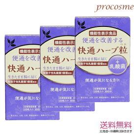 【送料無料】【3箱セット】ナチュラルウェーブ 快通ハーブ粒 +乳酸菌 120粒X3箱