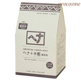 ナイアード ヘナ ヘナ+木藍 黒茶系 400g(100g×4袋)