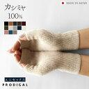 カシミヤ100% ハンドウォーマー レディース メンズ 日本製 冬 フィンガーレスグローブ 指なし 手袋 スマホ対応 カシ…
