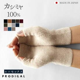 カシミヤ100% ハンドウォーマー レディース メンズ 日本製 冬 フィンガーレスグローブ 指なし 手袋 スマホ対応 カシミア ニット あったかい 男女兼用 防寒 冷え取り シンプル かわいい 五泉ニット プロディガル