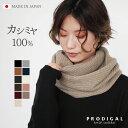 カシミヤ100%畦編みロングスヌード レディース メンズ ニット 日本製 ロング カシミア マフラー 冬 シンプル プレゼ…