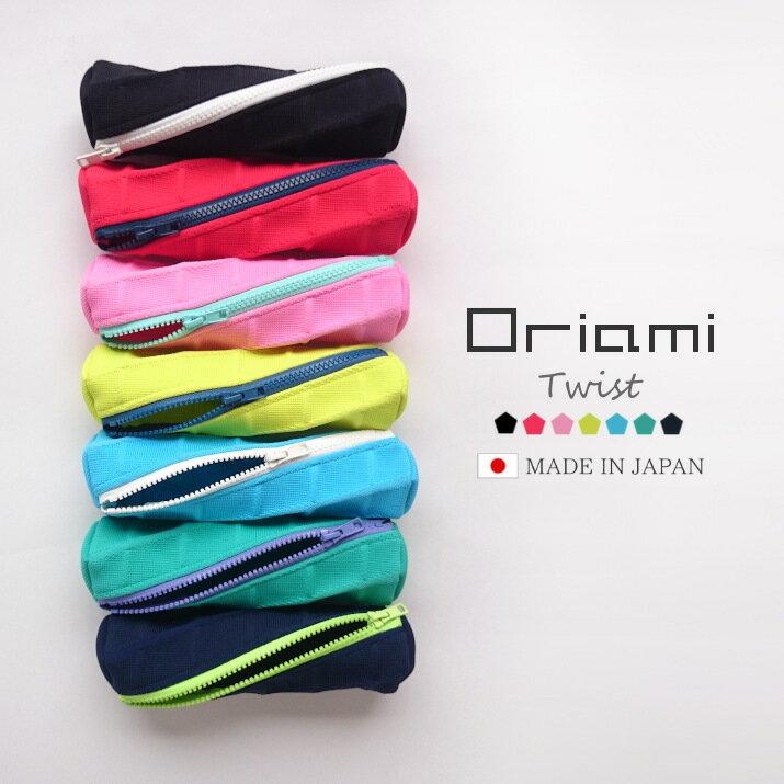 使える魔法の筆箱:oriamiペンケース / ツイストタイプ 高校生 女子 かわいい 中学生 おしゃれ おもしろ あす楽 おりあみ カラフル シンプル 人気 ペンポーチ 男子 かっこいい 日本製 ユニーク 【プロディガル】