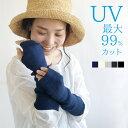 シルク100%アームカバー ショート丈 uv 紫外線 UVカット UVケア UV手袋 夏 日焼け対策 冷房対策 レディース シンプル…