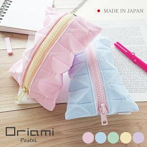 oriamiペンケース パステルカラー 高校生 女子 筆箱 シンプル 可愛い おしゃれ 入学祝 ペンポーチ 大容量 無地 おもしろ 日本製 プロディガル