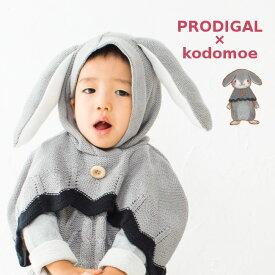 931fd2c8508c66 灰色うさぎのずきん ニット帽 女の子 男の子 子供 キッズ 可愛い 動物 ニット 帽子 日本製