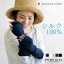 シルク100%アームカバー ショート丈 uv カット 日本製 日焼け止め 手袋 レディース 紫外線 UV手袋 アームウォーマー …
