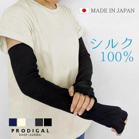 シルク100%アームカバー ロング丈 uv 日本製 夏用 紫外線 UV手袋 日焼け対策 日よけ 日焼け止め レディース シンプル 無地 きれいめ フリル 五泉ニット プロディガル
