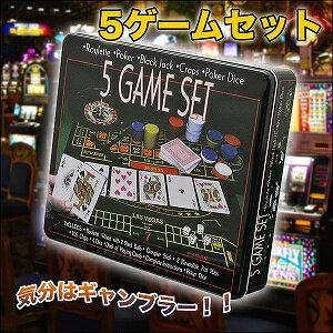 【ポイント10倍】【あす楽】ルーレット ポーカー ゲーム パーティ カジノ 5種類の卓上ゲーム 5ゲームセット