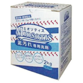 【クーポンあり】【あす楽】洗剤 洗濯 作業着 ユニフォーム 泥 漂白 泥汚れ専用洗剤 ミオソティス