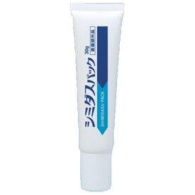 【クーポンあり】【あす楽】美白 シミ しみ 美容クリーム 紫根エキス 薬用シミダスパック 医薬部外品 サロン専売品