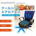 【ポイント10倍】【あす楽】椅子 シート エアー 涼しい ROOMMATE クールシート エアロファン EB-RM12G
