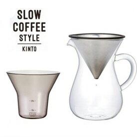 【あす楽】カラフェ コーヒーサーバー コーヒードリッパー KINTO(キントー) コーヒーカラフェセット 300ml ステンレス SCS-02-CC-ST 27620