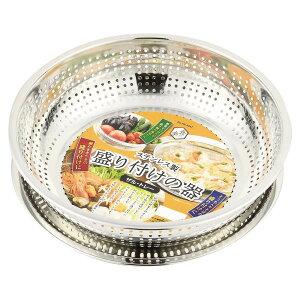 【ポイント10倍】【クーポンあり】パール金属 食の幸 ステンレス製盛り付けの器(ザル・トレー) HB-4067 なべ トレイ 麺類 料理 皿 キッチン 野菜 台所 クッキング