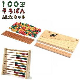 【クーポンあり】【メール便対応】【送料無料】そろばん ソロバン 算盤 日本製 知育玩具 ダイイチ 播州そろばん 100玉そろばん組立キット BKI-23