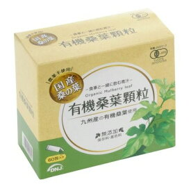 【クーポンあり】【あす楽】桑葉 桑の葉 青汁 トヨタマ 国産 有機JAS認証 有機桑葉顆粒 1.5g×60包