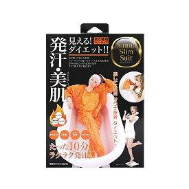 【クーポンあり】【あす楽】サウナスーツ 男女兼用 ダイエット お風呂用 サウナスリムスーツ フリーサイズ オレンジ