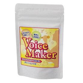 【ポイント10倍】【クーポンあり】【あす楽】歌声 サプリ カラオケ ヴォイスメーカー