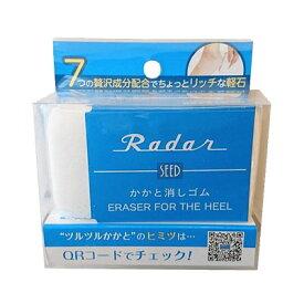 【クーポンあり】【あす楽】軽石 角質ケア カカト Radar(レーダー) かかと消しゴム