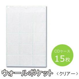 【ポイント10倍】【クーポンあり】日本製 SAKI(サキ) ウォールポケット CD(15P) クリアー W-178 CDサイズの便利なウォールポケット♪