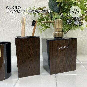 日本製 WOODY(ウッディ) 泡タイプ ディスペンサー詰め替えボトル(泡ハンドソープ)黒ベース(400ml)/スタイリッシュな木目調のおしゃれなディスペンサー。